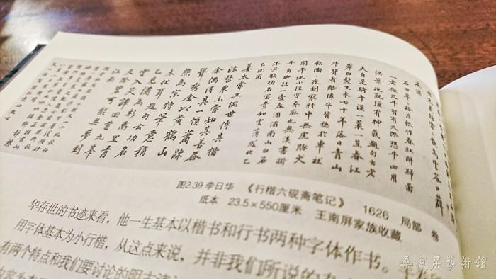 白谦慎 李日华《行楷六砚斋笔记》卷词条 纸本 23.5×550cm 王南屏家族收藏 缩图2