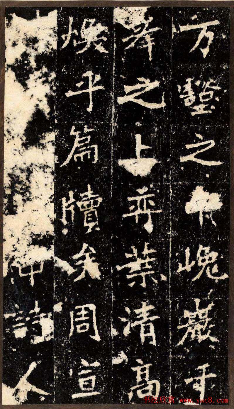 张猛龙碑拓片欣赏3