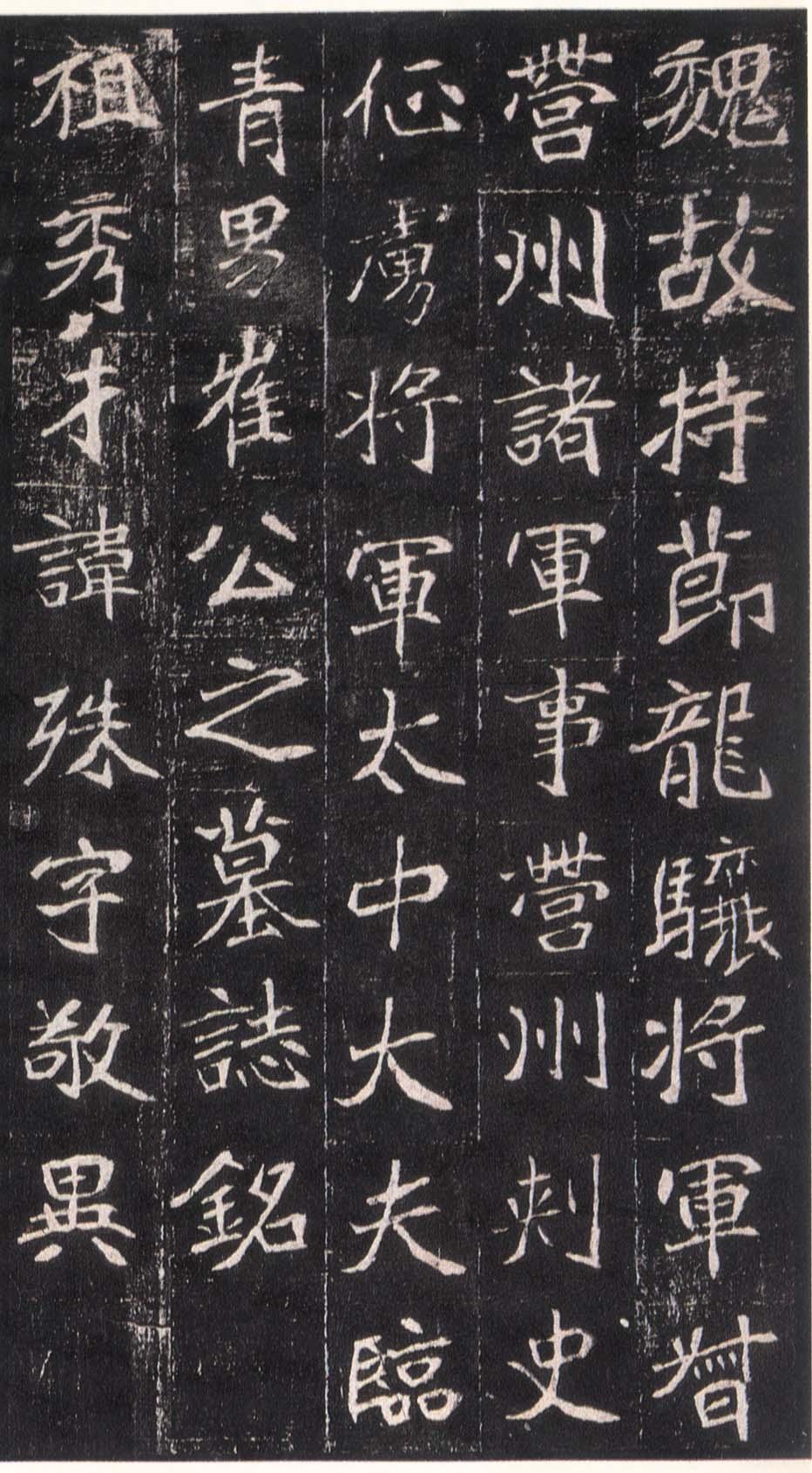 崔敬邕墓志1