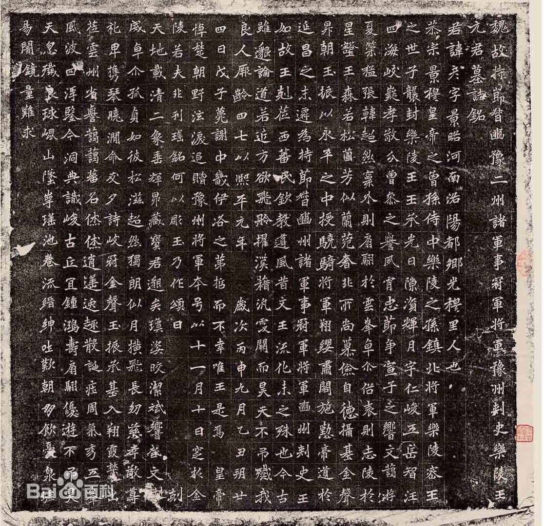 《北魏元彦墓志》,北魏熙平元年(公元516年)十一月立。清末出土于洛阳市孟津县瀍河两侧的北邙山域。此志书风精整峻朗,法度严谨。是北魏时期墓志书法的经典作品。有拓本藏北京图书馆。