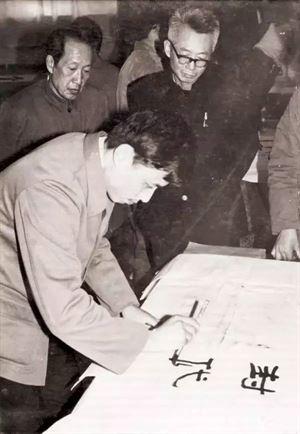 1981年,中日书法家在北大勺园交流。写字者为华人德,后右为沈鹏,左为柳倩。