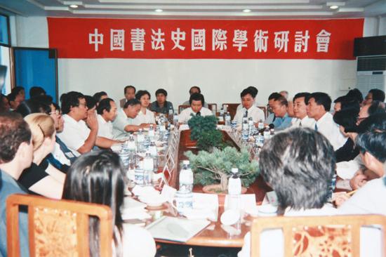 """常熟""""中国书法史国际学术研讨会"""""""