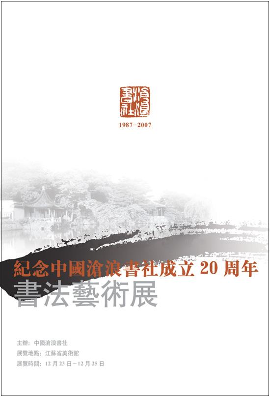 """""""纪念中国沧浪书社成立20周年书法艺术展"""""""