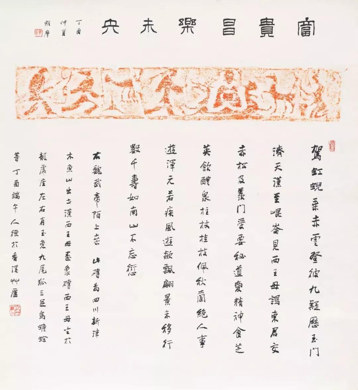 华人德 汉砖拓片题跋 隶书行书小字斗方 45 x 45cm 纸本 2017