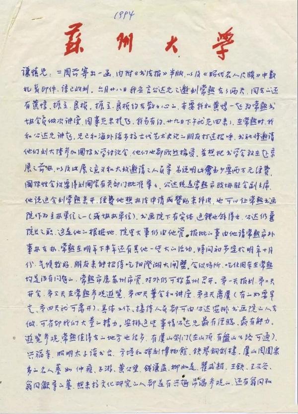 华人德写给白谦慎的信件