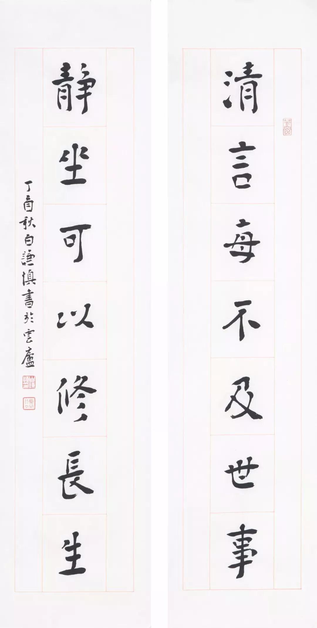 白谦慎  清言 静坐 七言联  69 x 34.5cm  纸本  2017