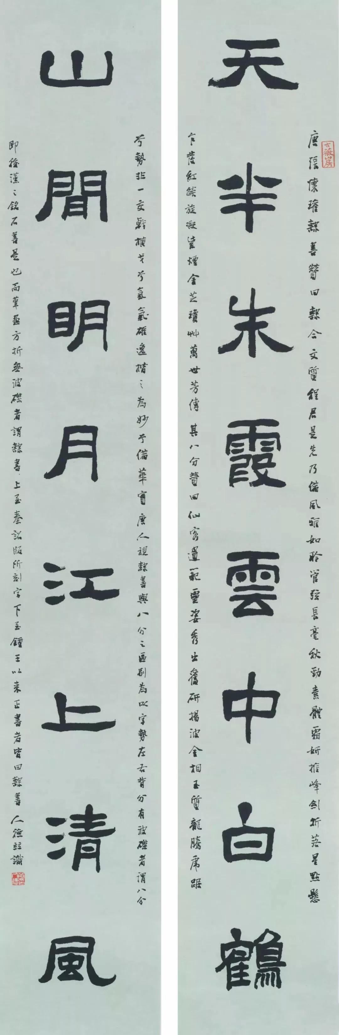 华人德  天半、山间八言联 隶书 108 x 17 x 2cm 纸本 2017