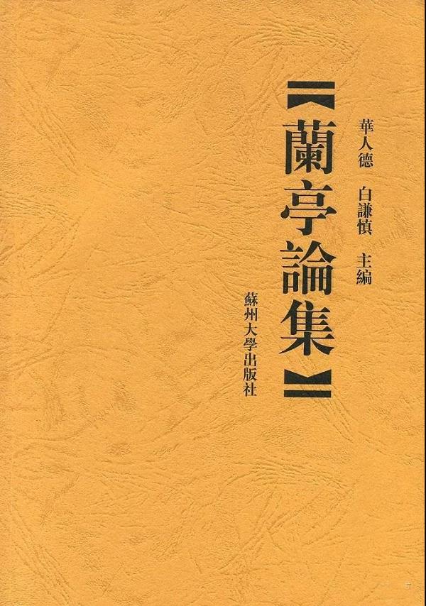 2000年,华人德、白谦慎主编的《兰亭论集》由苏州大学出版社出版。2002年9月,《兰亭论集》获得首届中国书法兰亭奖编辑出版奖