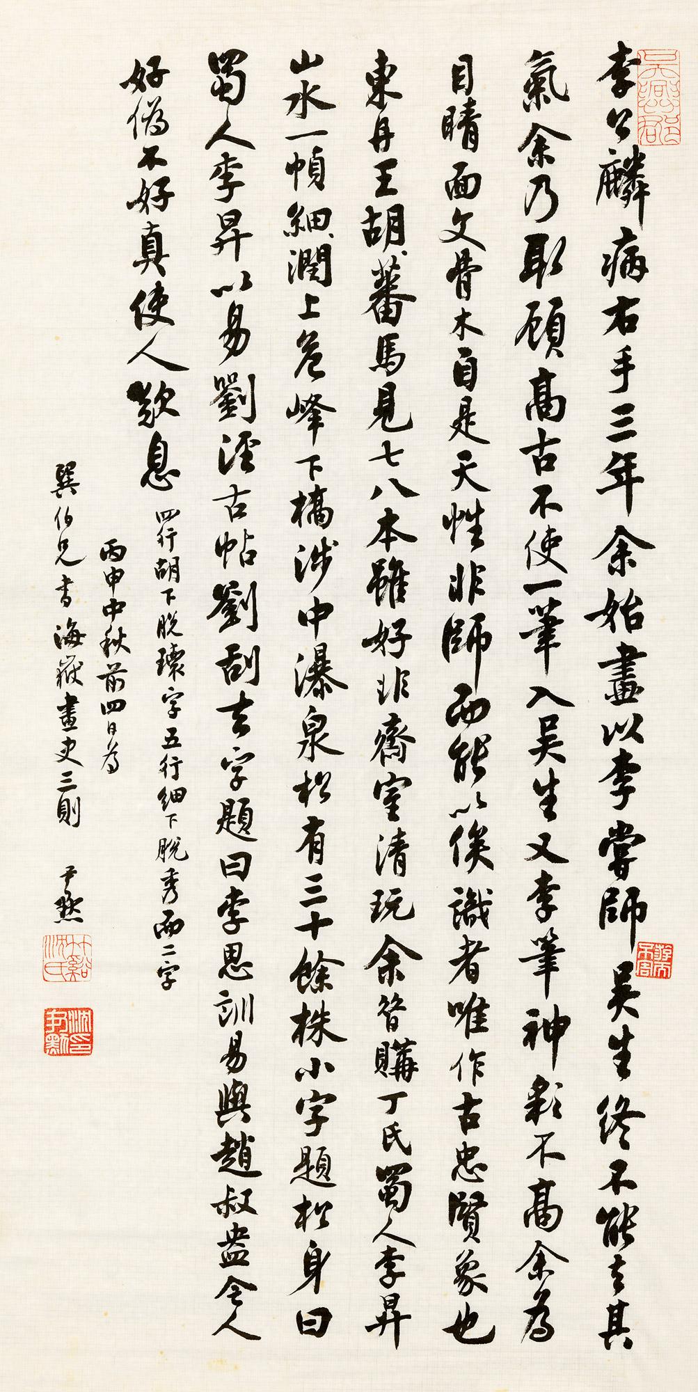 沈尹默 行书《海岳画史》三则 丙申(1956年)作 镜心水墨纸本 中国嘉德2018春季拍卖会