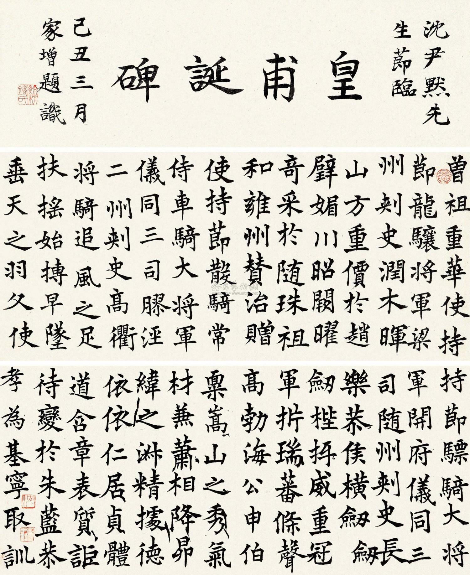 沈尹默先生节临《皇甫诞碑》(褚家增题诗堂。)
