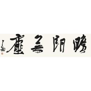 行书 四字吉语横幅多件(单件售,其二)