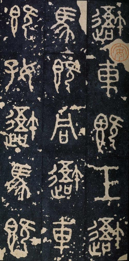 石鼓文(中权本)(北宋拓) 各纵28.0厘米 横14.5厘米,日本东京三井纪念美术馆藏。