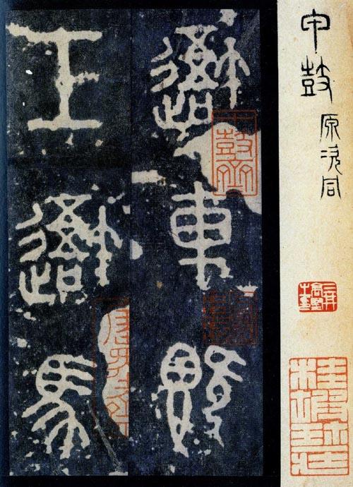 石鼓文(先锋本)(北宋拓) 各纵18.0厘米 横10.4厘米,日本东京三井纪念美术馆藏。