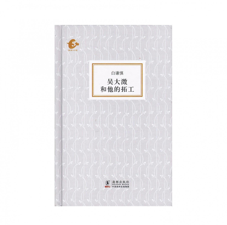 吴大澂和他的拓工 书影