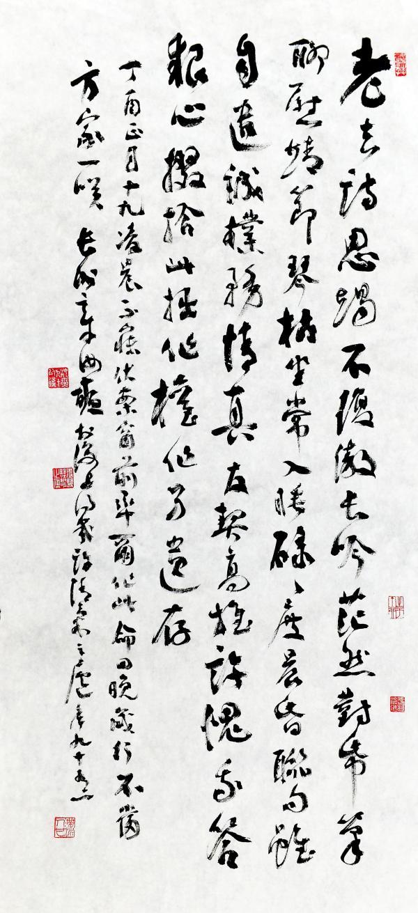 章汝奭先生书法