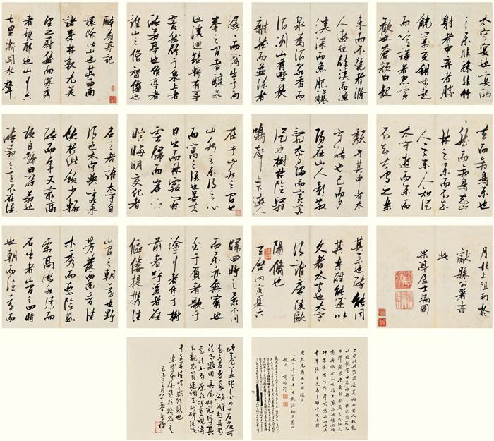 明 张瑞图 《醉翁亭记》草书册 纸本  29.5×33 cm.×12 1626年作 上海敬华2011春季十周年艺术品拍卖会 缩图
