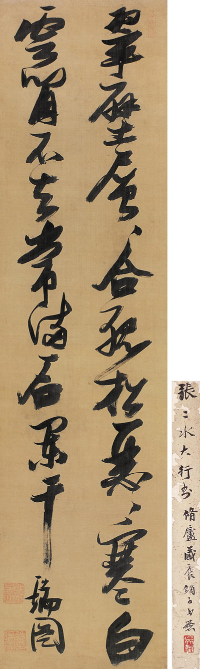 张瑞图《行书诗轴》 绢本 立轴 179×45.5cm 上海崇源2002秋艺术品拍卖会作品2 缩图