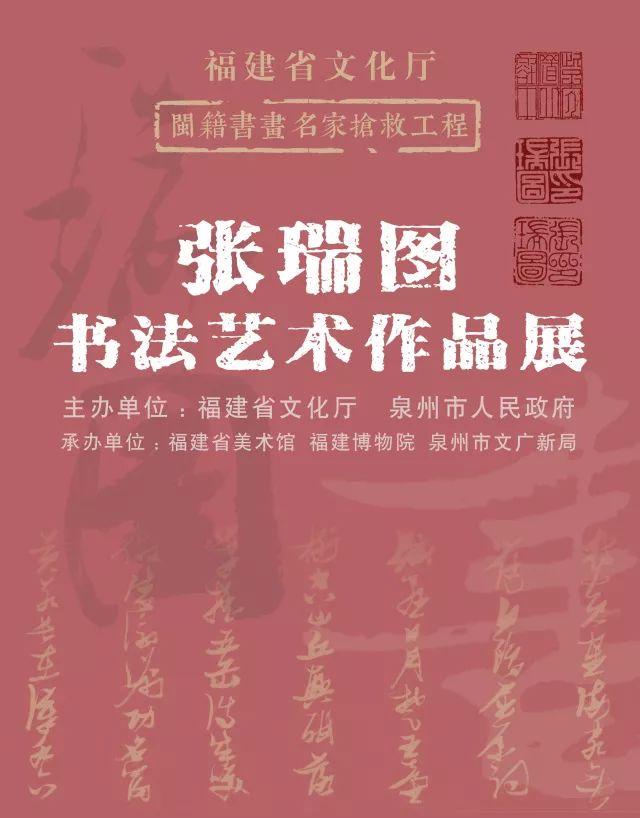 福建省文化厅闽籍书画名家抢救工程——张瑞图书法艺术作品展 海报