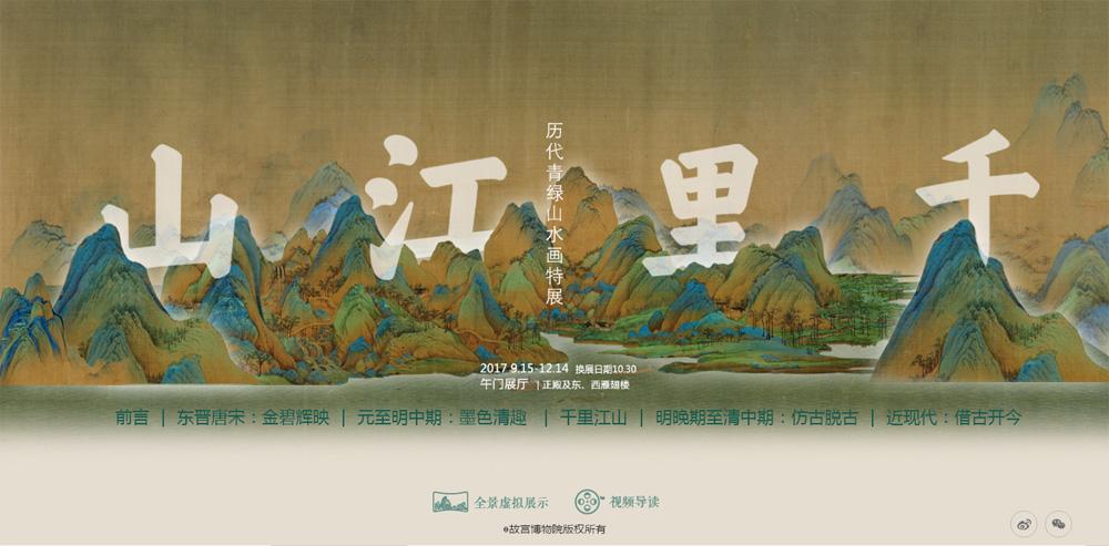 千里江山——历代青绿山水画特展 缩图