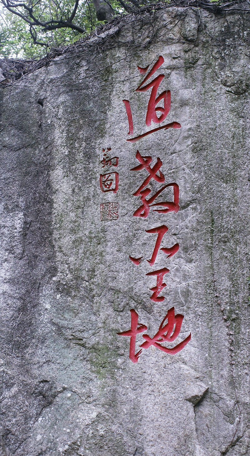 张瑞图  道教圣地
