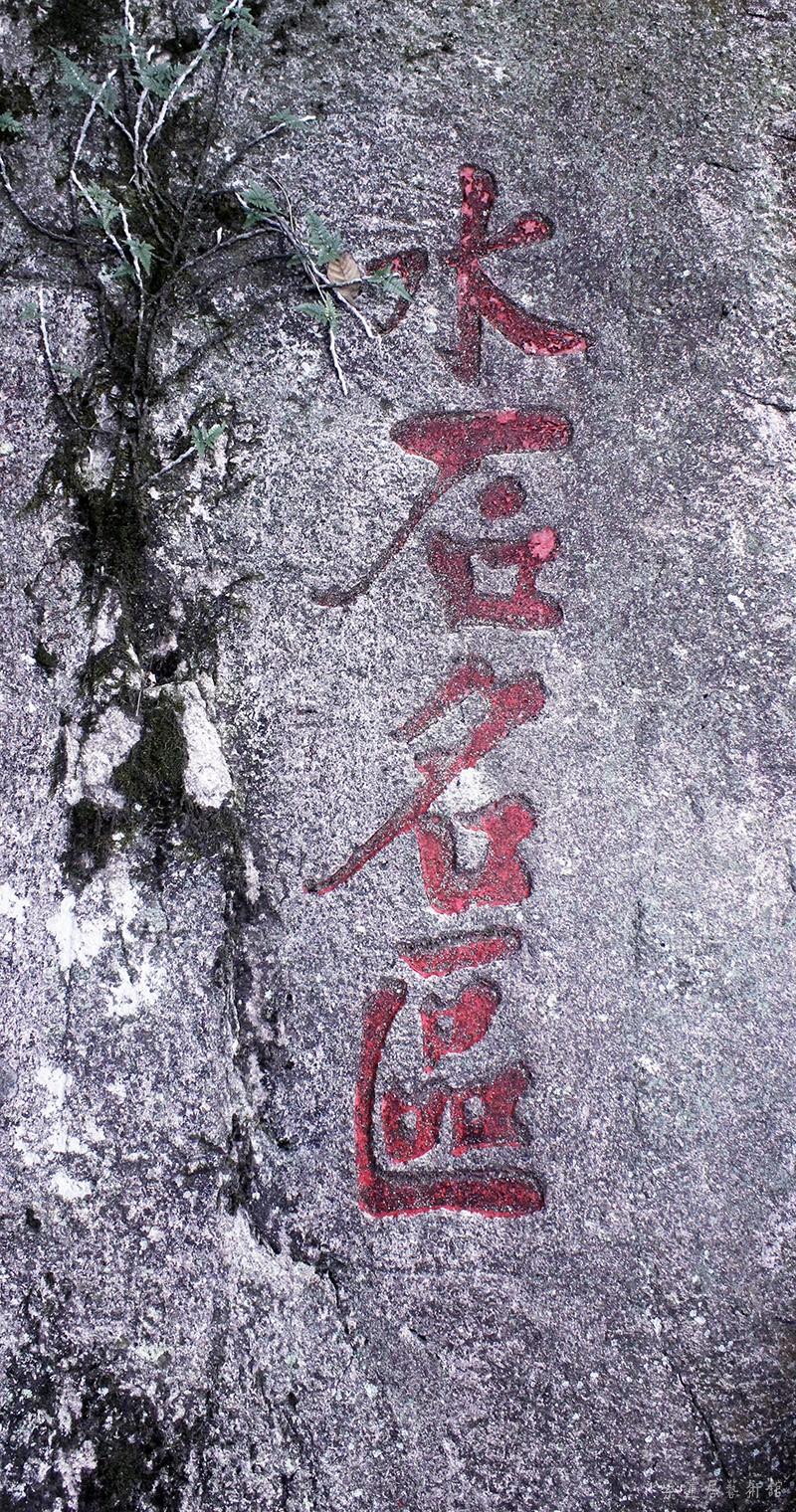 姜志礼  水石名区