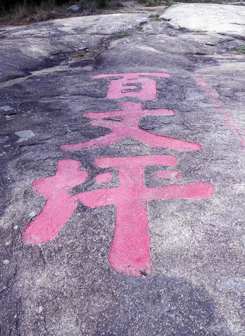 姜志礼 百丈坪1