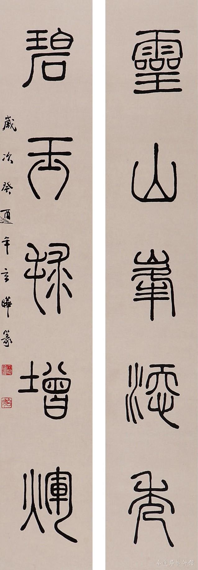 2012迎春拍 84 丁明镜 篆书五言联-1993年作 128×22cm×2 水墨纸本立轴