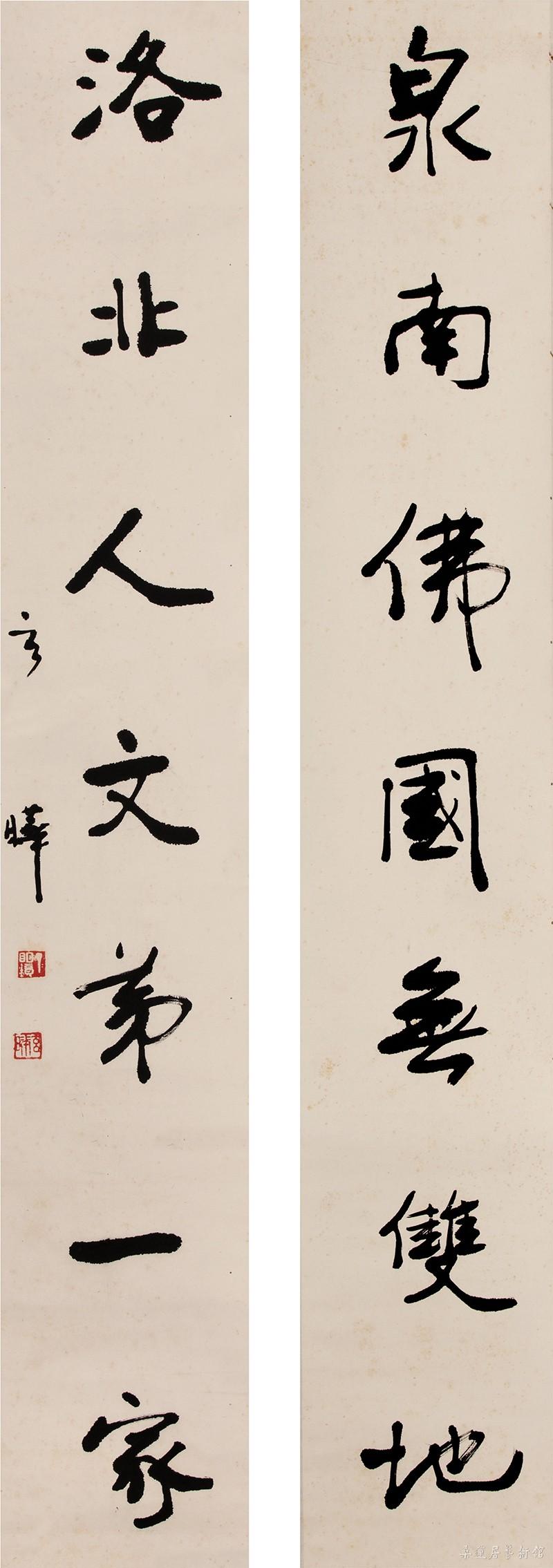 2013秋拍 1 丁明镜 行书七言联 136×23㎝×2 约6平尺 水墨纸本立轴