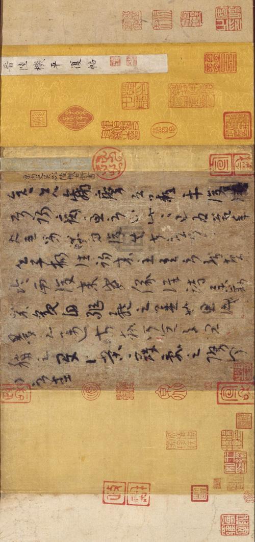 晋 陆机 《平复帖》卷 纸本手卷 23.7×20.6cm 北京故宫博物院藏 副本2 旋转 缩图