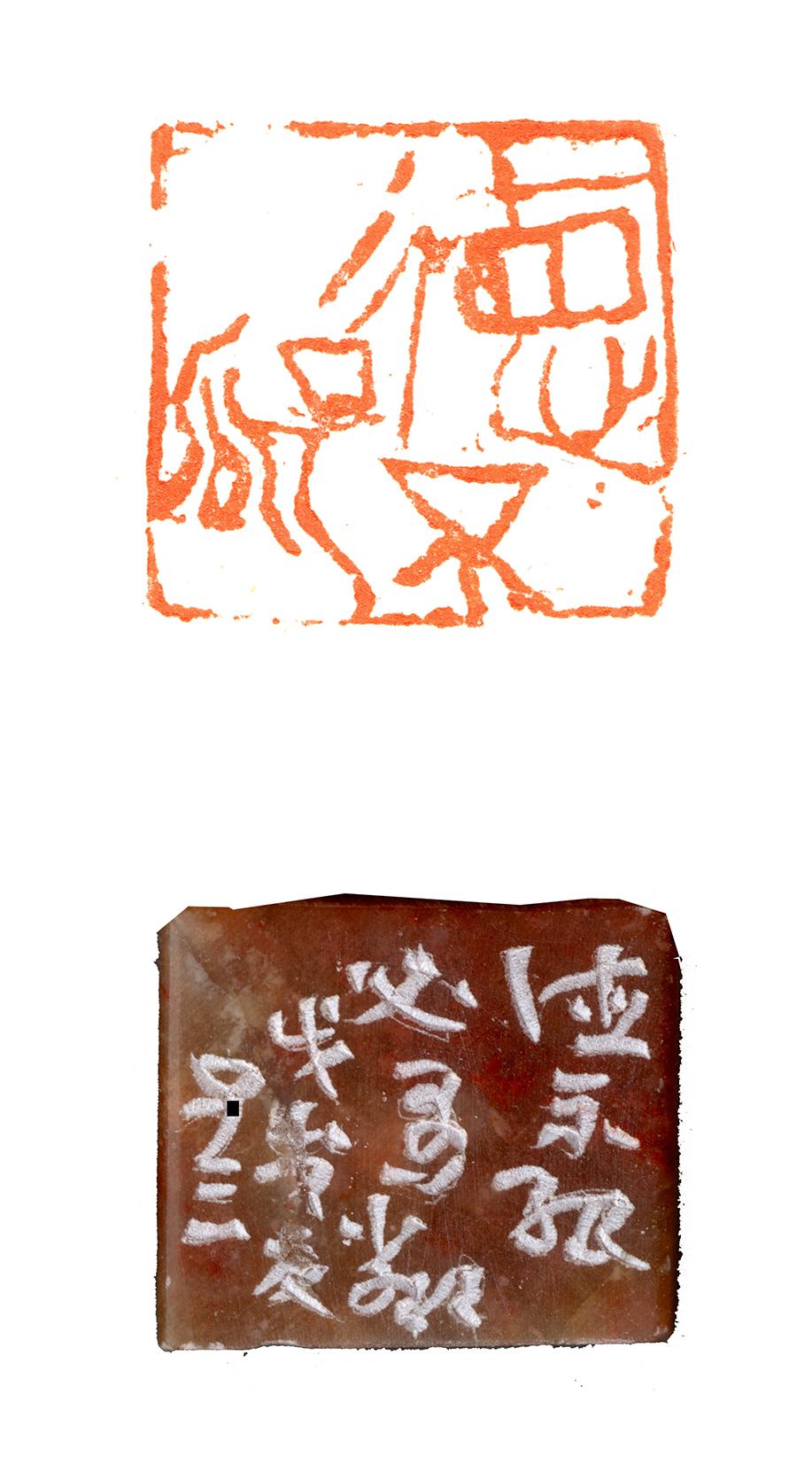 德不孤(2.5cmX2