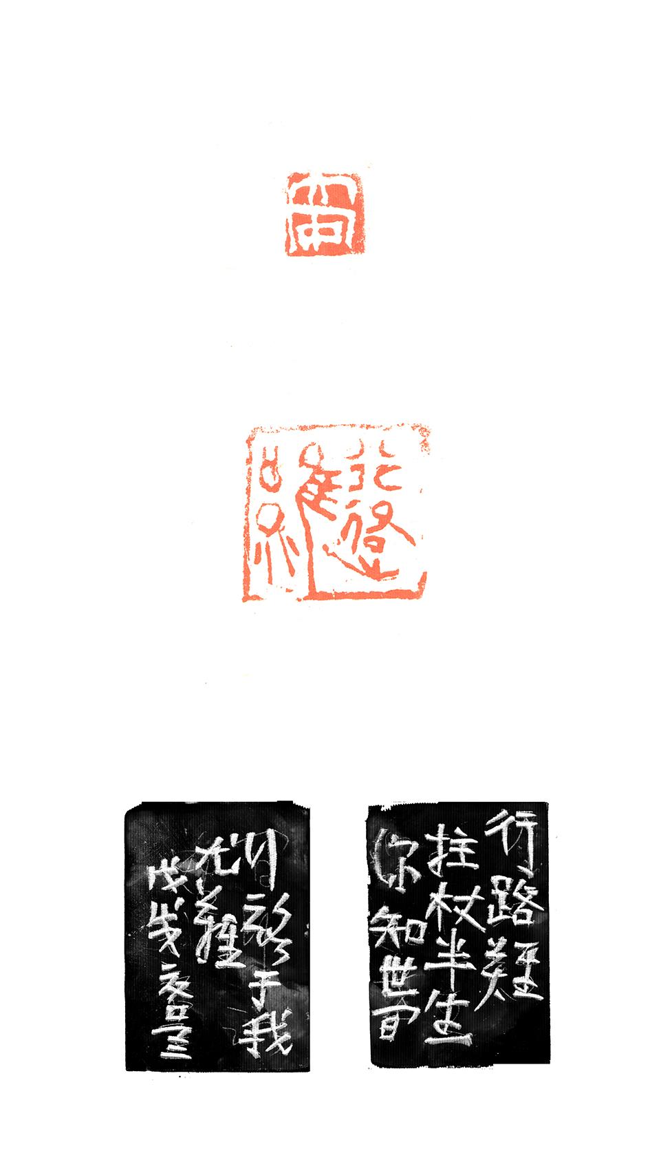 大安行路难(2