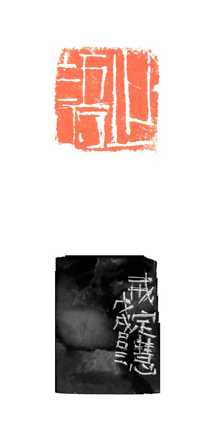止语(2cmX2cm)