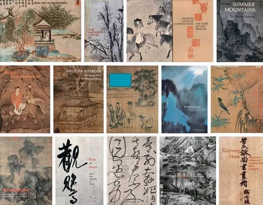 方闻在大都会艺术博物馆任职期间(1971-2000)所举办的部分书画展览图录书影