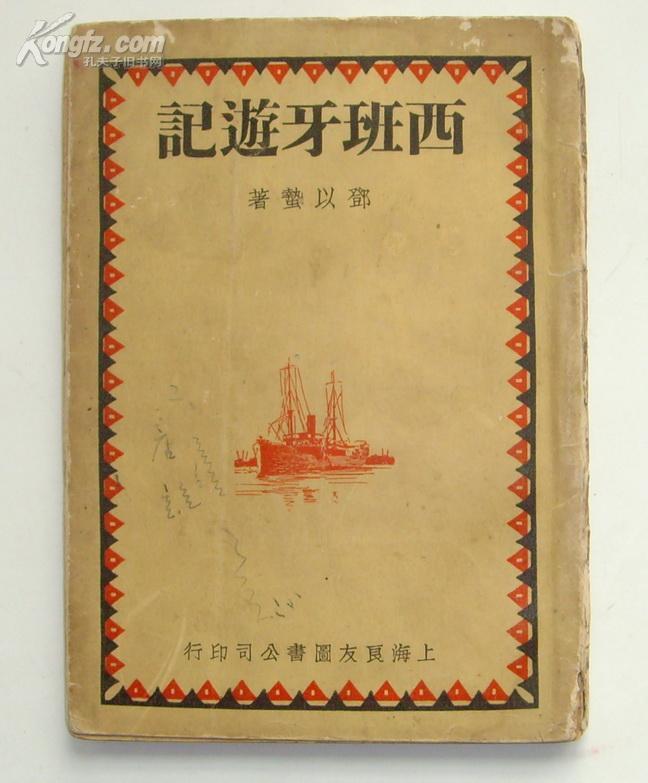 邓以蜇著《西班牙游记》1936年良友初版1000册 罕见 6
