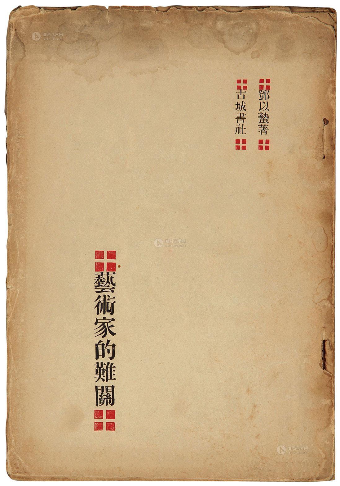 1928年初版邓以蛰毛边本《艺术家的难关》北京雍和嘉诚拍卖有限公司