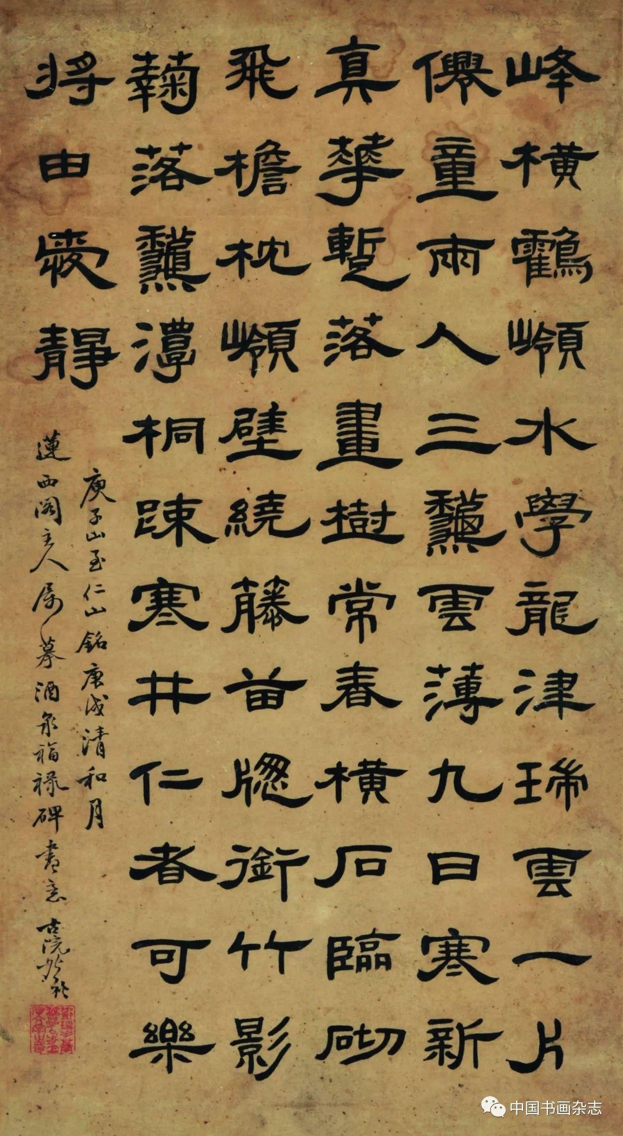 [清]邓石如隶书庾子山至仁山铭轴