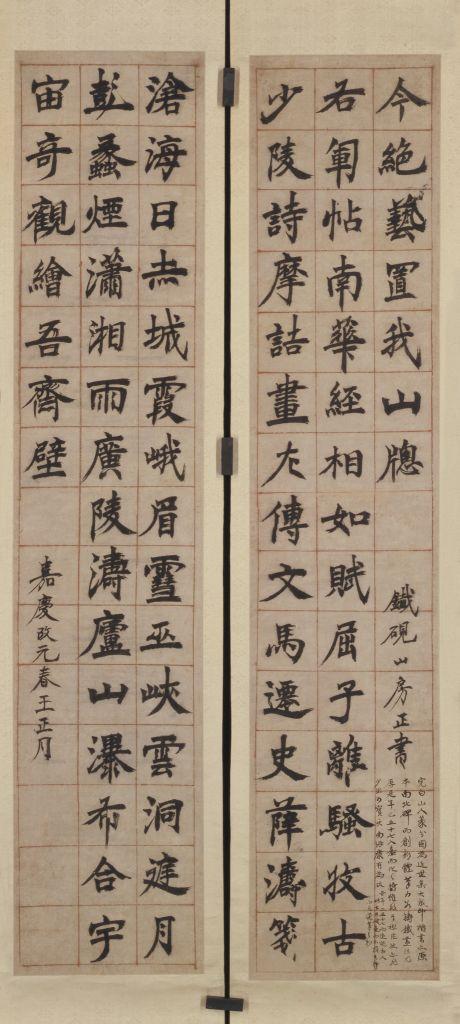 邓石如楷书沧海日长联 故宫博物院藏