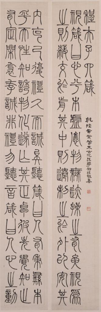 《四箴四条屏》,清,邓石如书,篆书,纸本,纵206cm,横31.3cm。a