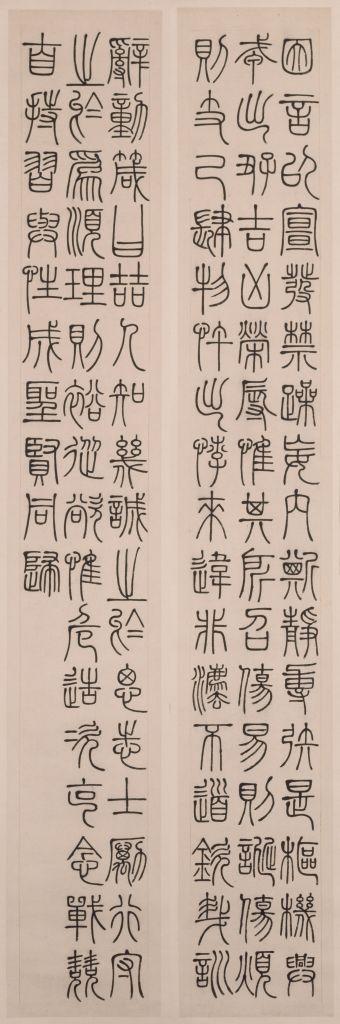 《四箴四条屏》,清,邓石如书,篆书,纸本,纵206cm,横31.3cm。