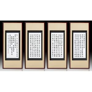 瓷板|篆书 心经四屏-独家