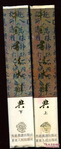 中国书法大辞典1 缩图