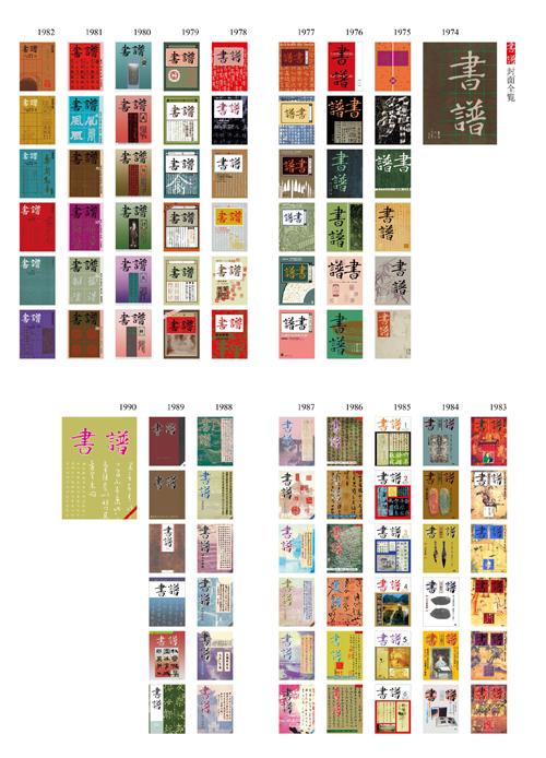 《书谱》1974-1990封面全览 缩图2