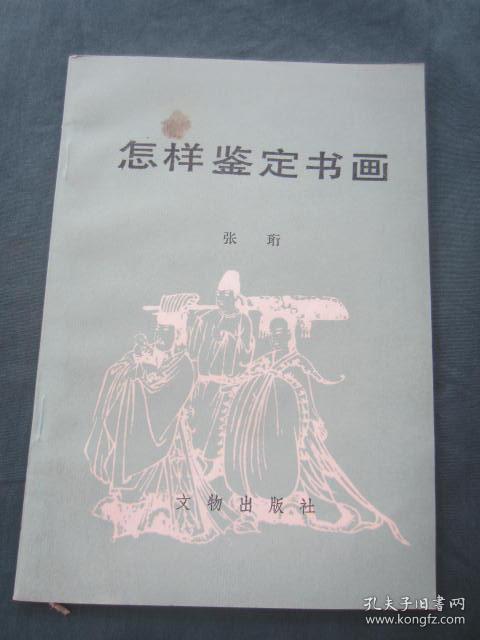 张珩《怎样鉴定书画》文物出版社 1966    副本