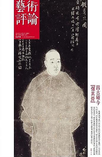 任伯年所作的吴昌硕像拓片(局部) 《东方早报·艺术评论》封面 副本