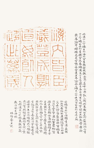 林培养跋汉十六字砖 缩图