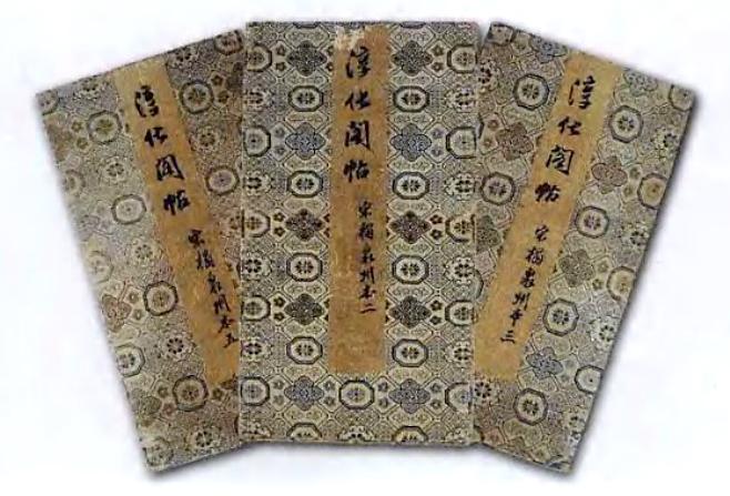 图11 古锦面板《淳化阁帖》泉州本古锦面板,题签贴在中央,沉稳大气。素雅的古锦配以鲜亮的泥金纸签条,相映成趣。副本