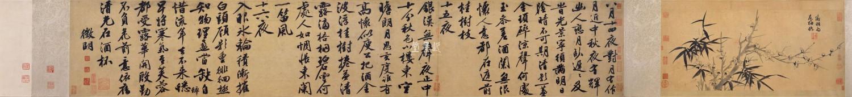 文徵明 中秋诗(全图)
