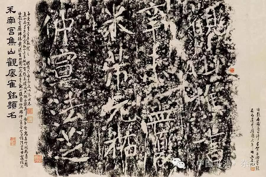 北宋 米芾 观《瘗鹤铭》题刻 清六舟僧拓本 北京故宫博物院藏