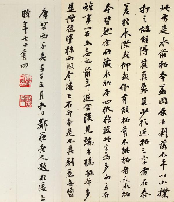 《瘗鹤铭》并跋 (李国松本 杨守敬跋) 上海图书馆藏 副本