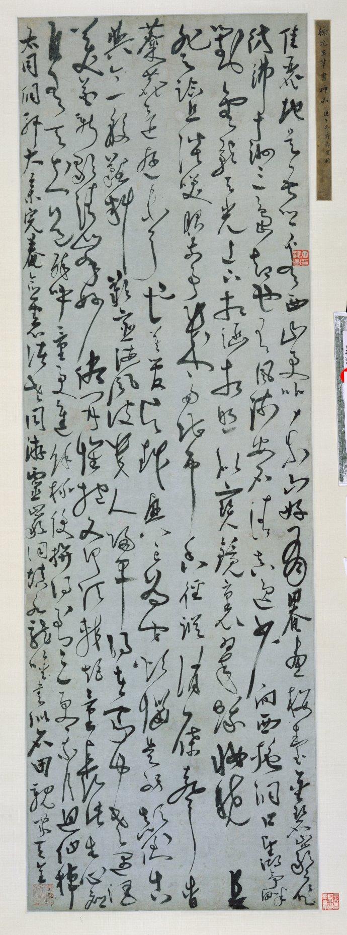圖1,徐有貞《水龍吟·游靈岩洞》,近墨堂書法研究基金會藏